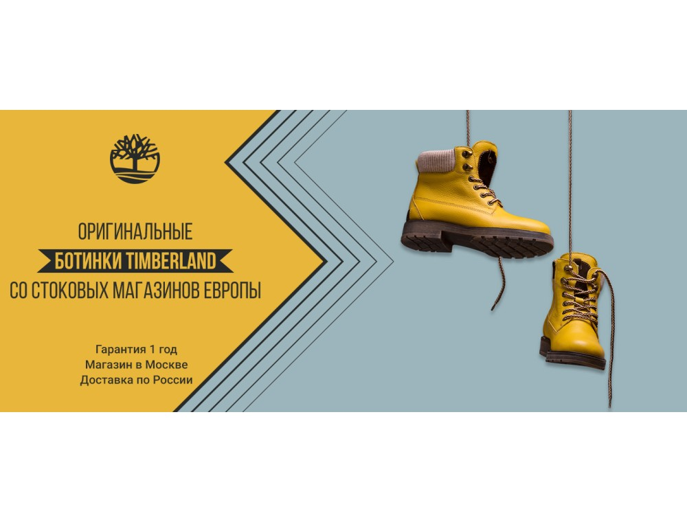 Распродажа обуви Тимберленд