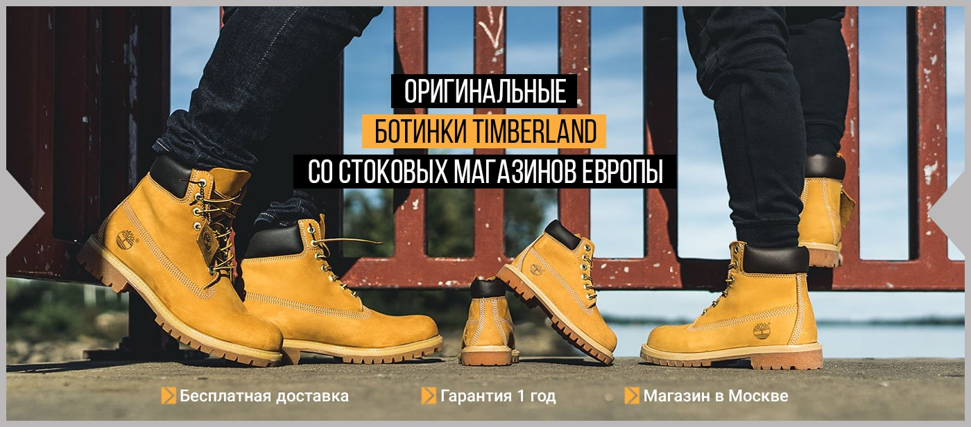Ботинки Тимберленд в Москве